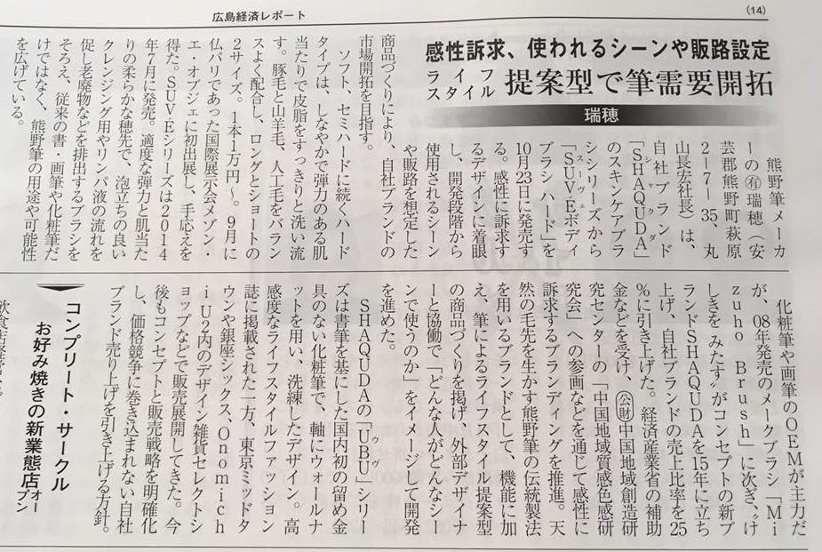 http://www.mizuho-brush.com/news/44165051_2279673055395654_3745238548995899392_n.jpg