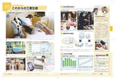 p094-095_10これからの工業生産_四校.jpg